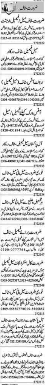 Daily Dunya Newspaper Classified Jobs 2021 in LahoreDaily Dunya Newspaper Classified Jobs 2021 in Lahore
