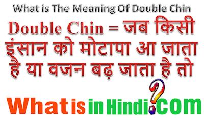 Double Chin का मतलब क्या होता है