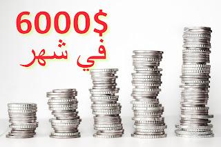 الربح من الانترنت اربح اكثر من 6000$ في شهر واحد!