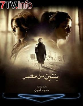 مشاهدة فيلم بنتين من مصر كامل بجودة عالية