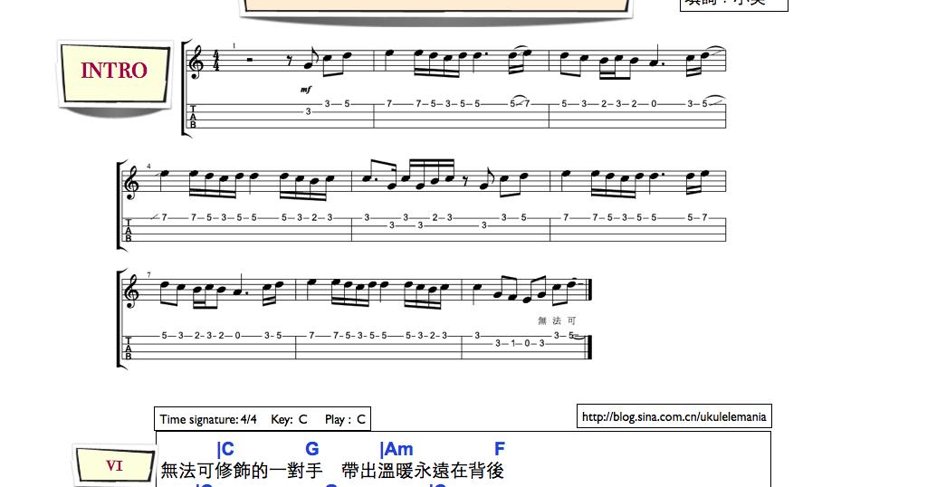 ukulelemania: #32 Beyond: 真的愛你 Ukulele chord譜