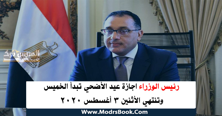 رئاسة الوزراء اجازة عيد الأضحي من الخميس حتي الإثنين