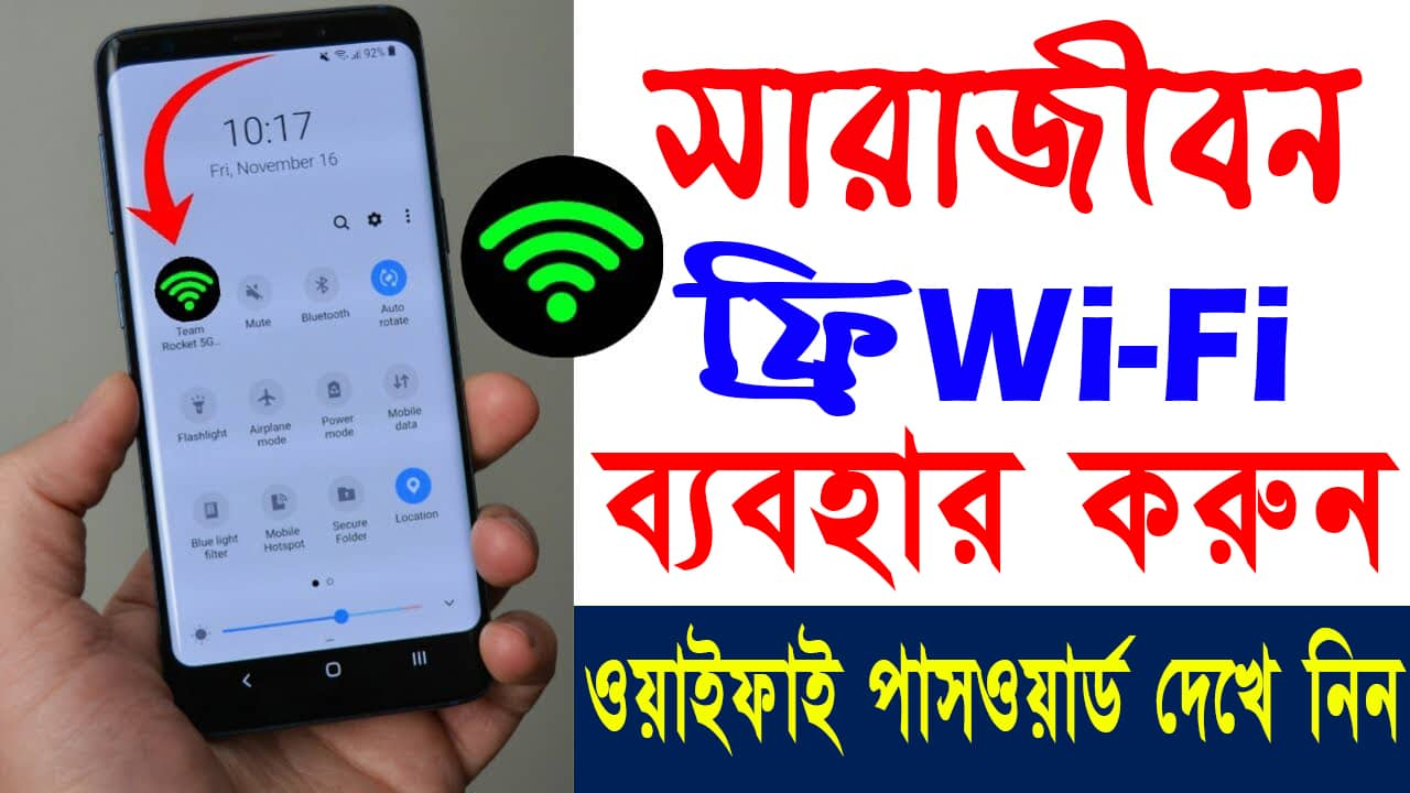 How To Use Free WiFi Internet For Lifetime Easily