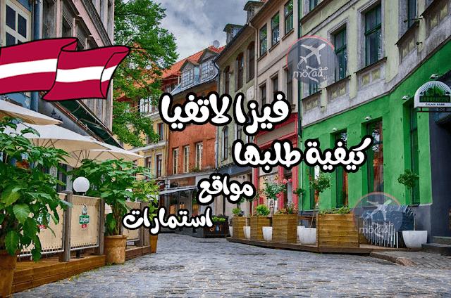 السفر الى لاتفيا – الوثائق اللازمة لطلب تأشيرة او فيزا لاتفيا