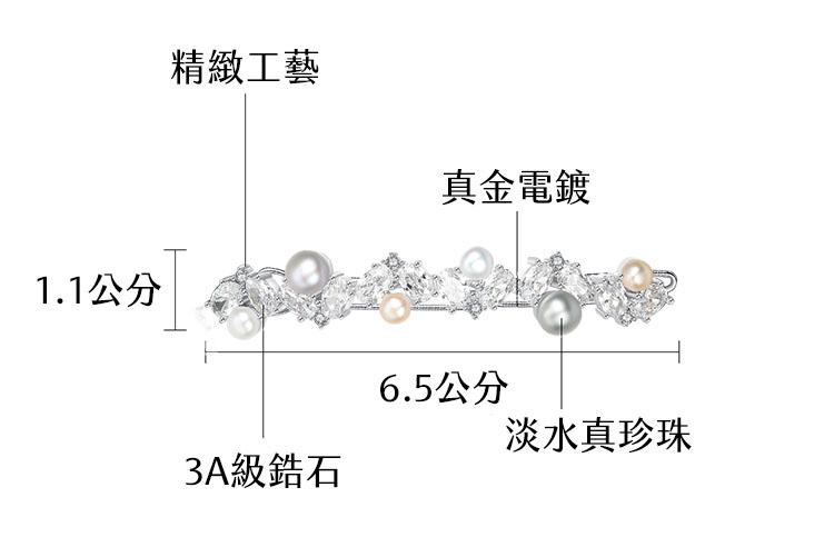 鑲嵌淡水真珍珠 3A級鋯石髮夾