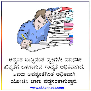 student Amazing Facts in Kannada