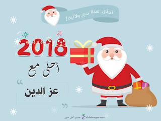 2018 احلى مع عز الدين