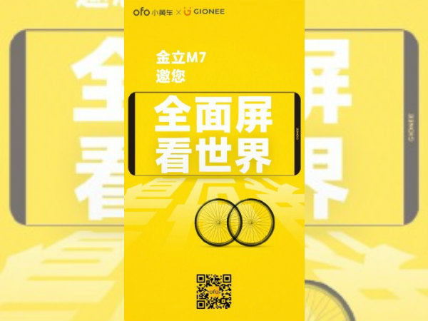 Gionee M7 on its way with, specs suggest 6GB Ram