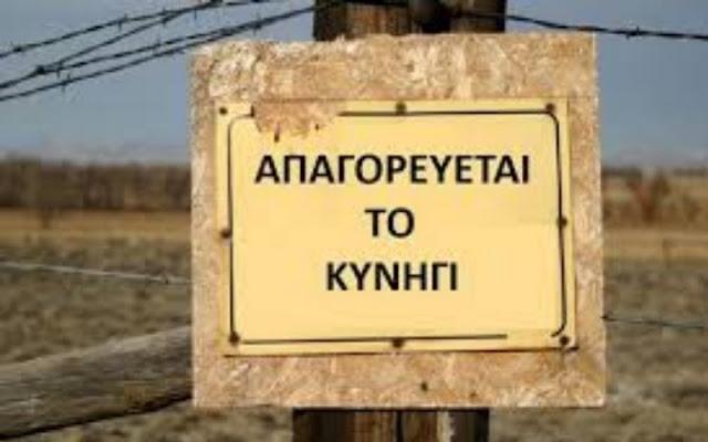 Απαγόρευση θήρας για 10 χρόνια σε περιοχή της Αργολίδας
