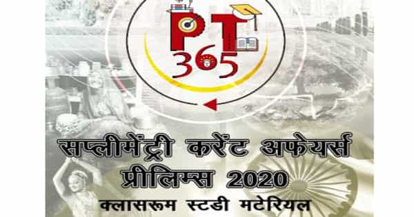 Vision IAS PT365 Supplementary Current Affairs 2020 Hindi