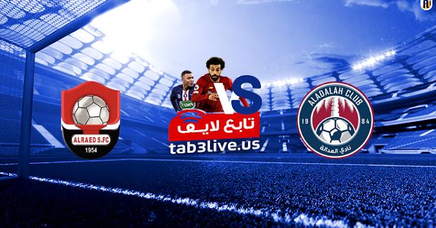 مشاهدة مباراة العدالة والرائد بث مباشر اليوم 2020/08/29 الدوري السعودي