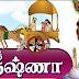 50 Facts About Lord Krishna in Tamil - ஸ்ரீ கிருஷ்ண பரமாத்வாவின் 50 சிறப்புகள்
