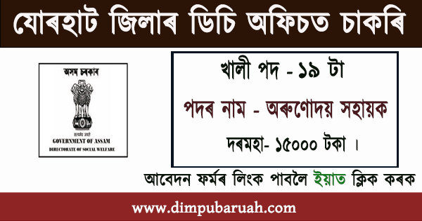 Jorhat DC office arunudoi jobs 2020