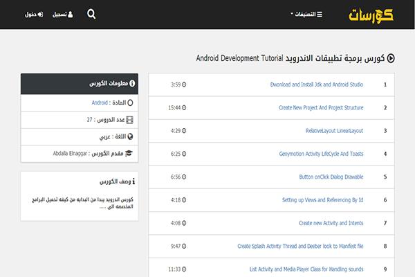 برمجة تطبيقات الأندرويد  باللغة العربية