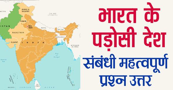 india border countries