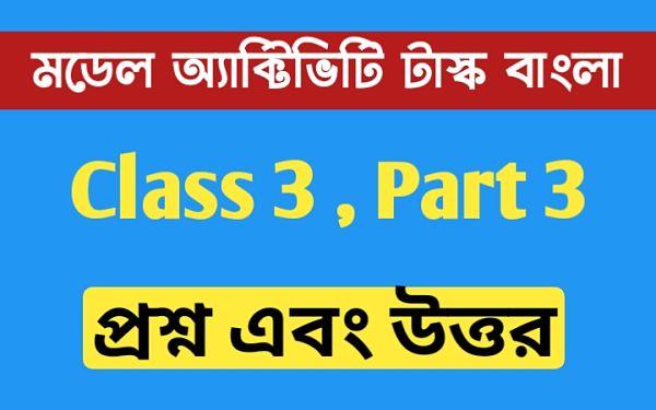 তৃতীয় শ্রেণীর বাংলা মডেল অ্যাক্টিভিটি টাস্ক এর সমস্ত প্রশ্ন এবং উত্তর পার্ট  3 । Class 3 Bengali Model Activity Task Part 3 । তা নদীমা তাের মেয়ের সারা গায়ে গয়না  ...। NewsKatha.com