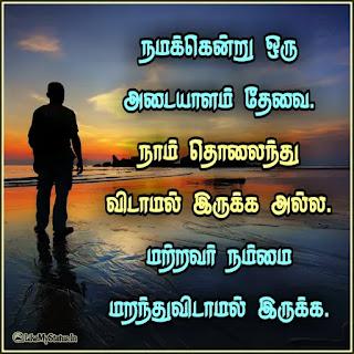 Adaiyalam quote