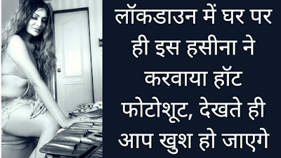 Khushi mukharji got hot photoshoot done at home in lockdown