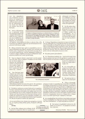 ΟΔΟΣ: εφημερίδα της Καστοριάς | Το σκάκι