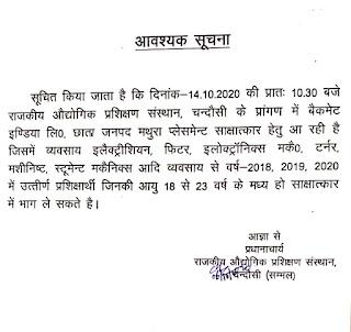 बैकमेट इंडिया प्राइवेट लिमिटेड द्वारा राजकीय औद्योगिक प्रशिक्षण संस्थान, चन्दौसी (उत्तर प्रदेश )  प्लेसमेंट का आयोजन