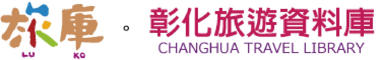 旅庫。彰化 LUKO Changhua travel library