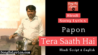 tera-saath-hai-lyrics
