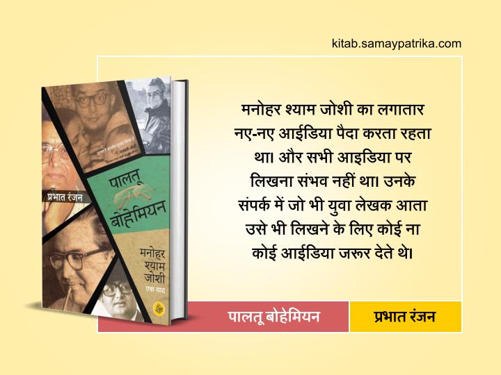 manohar-shyam-joshi-book