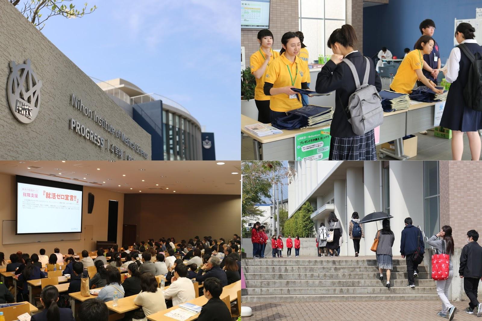 日本 医療 大学