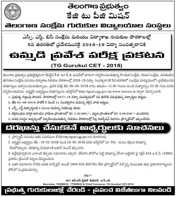 TG CET 2018 application, Telangana Gurukul cet notification