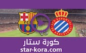 كورة ستار لايف | ملخص مباراة برشلونة واسبانيول بث مباشر يلا شوت اون لاين 08-07-2020 الدوري الاسباني
