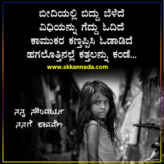 Woman Girl Kannada Sad Kavanagalu Poems