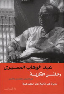 كتاب رحلتي الفكرية لعبد الوهاب المسيري