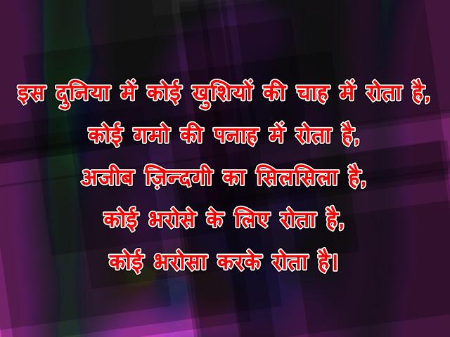 motivational photo hindi mai