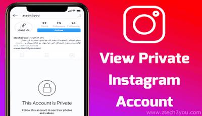 كيفية-جعل-تحويل-حساب-الانستقرام-instagram-خاص-بعد-التحديث-الجديد
