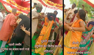 भाजपा की सभा डेढ़तलाई में चले लात घूंसे, सांसद व पूर्व विधायक का ग्रामीणों ने किया विरोध