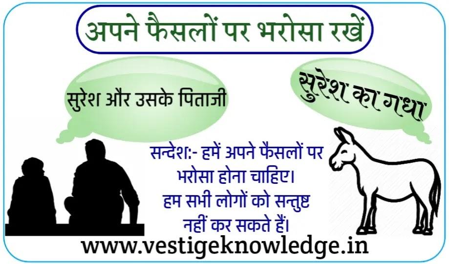 Ramesh Suresh or Gadhe ki Kahani