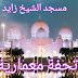 مسجد الشيخ زايد بالإمارات  من اكبر المساجد علي مستوى العالم