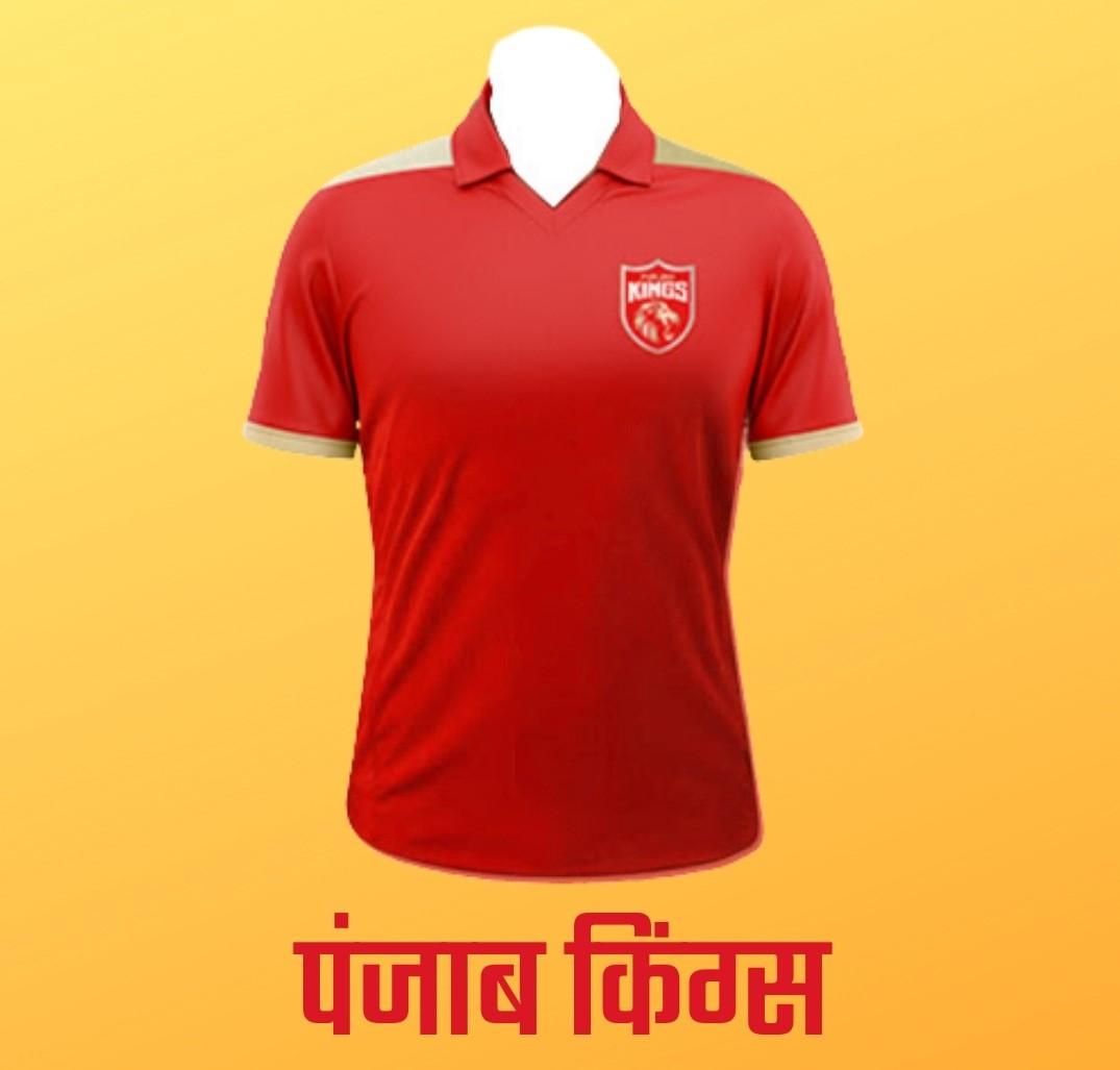 Punjab Kings (PBKS) Jersey 2021