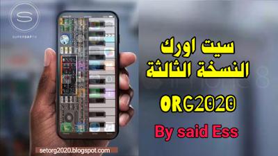 تحميل النسخة الثالثة من سيت سطايفي شاوي لتطبيق الاورك 2020 by org saïd Ess