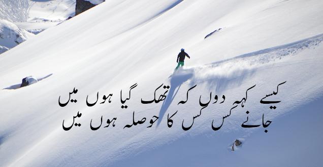kaisay keh doon ke thak gya hon mie - 2 lines urdu poetry - two lines shayari