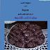 كتاب أجمل حلويات العيد 2017 pdf