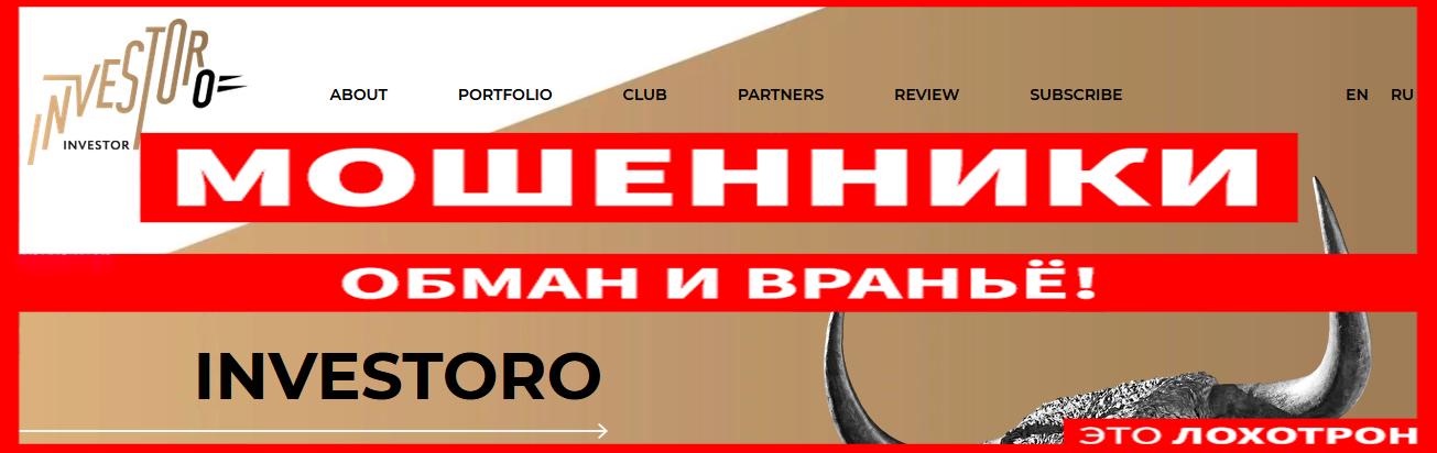 Мошеннический сайт investoro.com/ru – Отзывы, развод. Компания INVESTORO мошенники