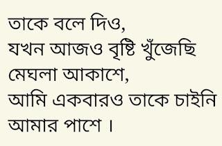 Take bole diyo lyrics