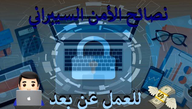مخاوف من مجرمو الإنترنت في زمن الكورونا ونصائح الأمن السيبراني للعمل عن بعد