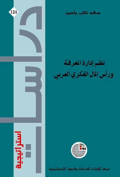 تحميل كتاب إدارة المنظمات غير الربحية pdf
