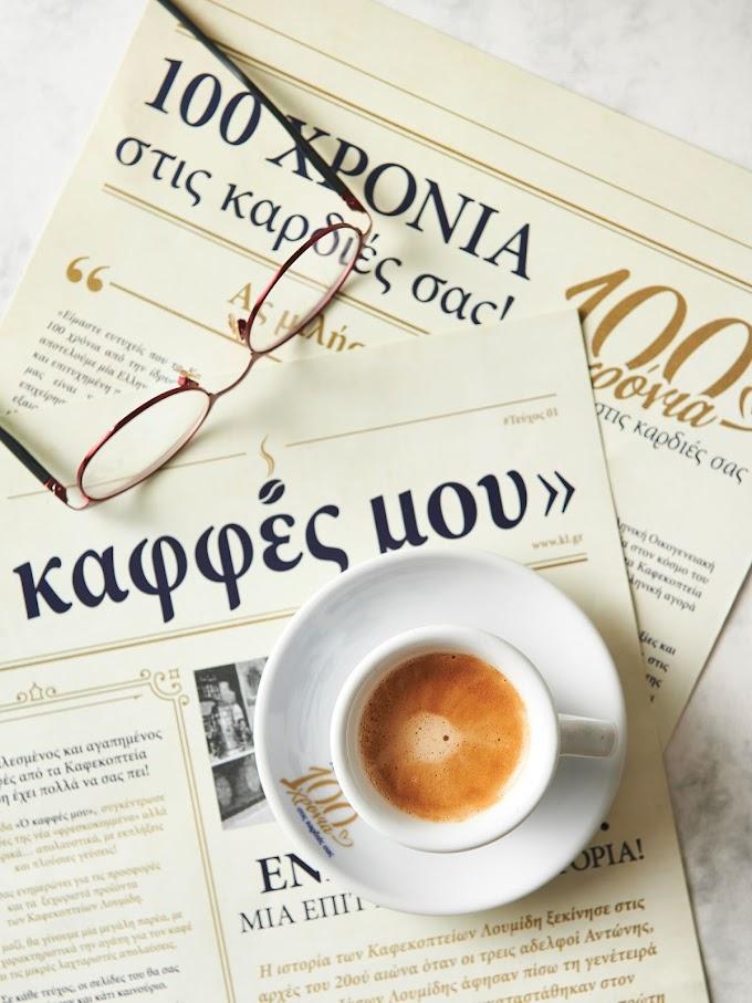 Καφεκοπτεια Λουμιδη: 3 μοναδικα χαρμανια espresso που θα σας ταξιδεψουν