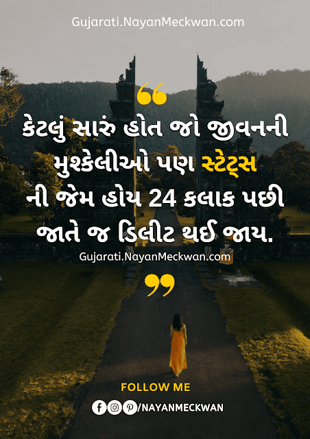 Gujarati Suvichar Images WhatsApp Status Quotes, Wishes, Messages Photos