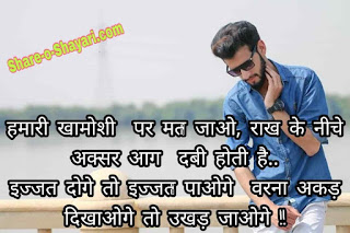 attitude status badmashi,badmashi ke status,badmashi attitude