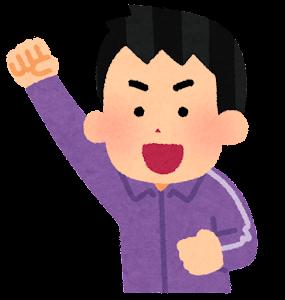ジャージ姿で応援する人のイラスト(男性・紫)