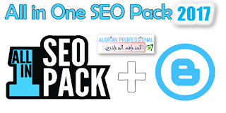 All in One SEO Pack for Blogger 2017, حزمة SEO,مدونة Blogger ,